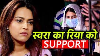 Breaking News: Rhea Ke Support Me Aayi Swara Bhaskar, Kaha Media Galat Kar Rahi Hai
