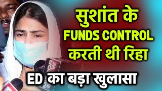 Breaking News: Sushant Ke Sare Funds Ko Control Karti Thi Rhea,  ED Sources Se Bada Khulasa