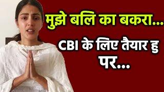 Breaking News: Rhea Chakraborty Ne Kaha Mujhe Bali Ka Bakra Banaya Jaa Raha Hai, CBI Ke Liye Ready