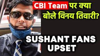 Breaking: Sushant Fans Honge Naraj, CBI Team Ko Lekar IPS Vinay Tiwari Ka Aaya Bayan