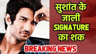 Breaking News: Sushant Ke Jali Signature Ka Aaya Investigation Team Ko Shak, Duplicate Signature