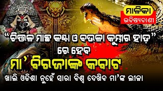 Maa Biraja will take Avtar | Whole World will see this Miracle | Satya Bhanja