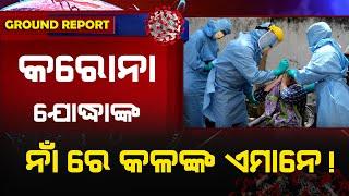 Behind The Scenes: SCB Medical Negligence Case |  Satya Bhanja