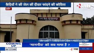 Madhya Pradesh News    Indore में कैदियों ने की भागने की कोशिश