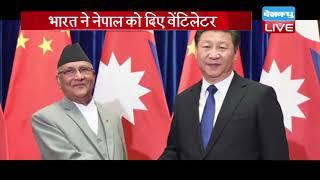 India ने Nepal को दिए वेंटिलेटर  | भारत की ओर से दी गई नेपाल को बड़ी मदद | India - Nepal news
