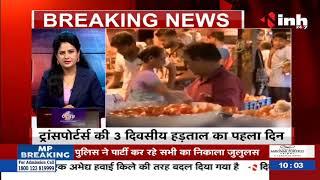 Madhya Pradesh  News || Shivraj Singh Government, प्रदेश में आज Transport की हड़ताल