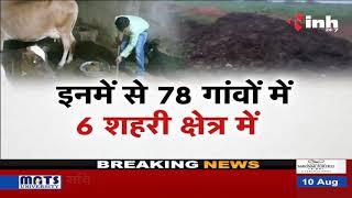 Chhattisgarh News || Chhattisgarh के सबसे बड़े गोबर विक्रेता बने लिंगराज