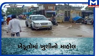 Dhanera: ધોધમાર  વરસાદ     Dhanera     Rain   Mantavyanews