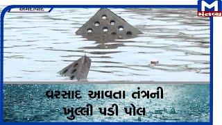 Ahmedabad: ભારે વરસાદના કારણે નીચાણવાળા વિસ્તારમાં ભરાયા પાણી   |  Ahmedabad   | Rain | mantavyanews