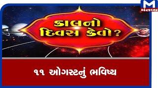 કાલનો દિવસ કેવો? (11 ઓગસ્ટનું ભવિષ્ય) |  Kal no Divas Kevo | mantavyanews
