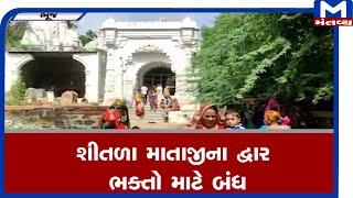 Bhuj: શીતળા માતાજીના દ્વાર ભક્તો માટે બંધ   | Bhuj | Mantavyanews