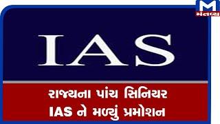 રાજ્યના પાંચ સિનિયર IASને મળ્યું પ્રમોશન  | Gujarat | IAS | Promotion  | Mantavyanews