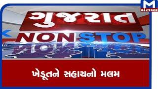 Gujarat non stop (10/08/2020)