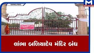 Ahmedabad: શીતળા સાતમે પૌરાણિક લાંભા બળિયાદેવ મંદિર બંધ  | Ahmedabad | Mantavyanews