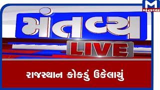 National સમાચારો માટે જુઓ 9 Pm News