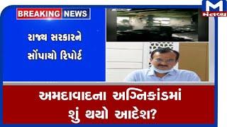 Ahmedabadના અગ્નિકાંડમાં શું  થયો આદેશ?