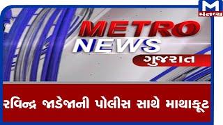 Metro news (10/08/2020)