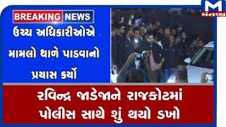 રવિન્દ્ર જાડેજાને રાજકોટમાં પોલીસ સાથે શું થયો ડખો | Rajkot Police | Ravindra Jadeja |
