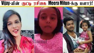 Vijay-யின் குட்டி ரசிகை Meera Mitun-க்கு பளார்!