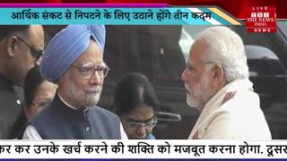 Manmohan Singh आर्थिक संकट से निपटने के लिए उठाने होंगे 3 कदम,
