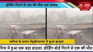 Hyderabad News //Hoarding board गिरने से एक की मौत एक घायल Viral video