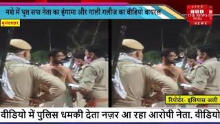 Bulandshahr News // नशे में धुत सपा नेता का हंगामा और गाली गलौज का Video Viral