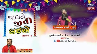 CHAL NE JIVI LAIYE | Hareshdan Gadhavi-suru | Season-2 | ABTAK SPECIAL