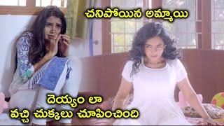 దెయ్యం లా వచ్చి చుక్కలు చూపించింది | Leema Babu As Ghost Attacks Sandra Amy | Bhargavi