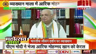 भारतीय जीवन दर्शन हैं विश्व की सारीं समंश्याओं का समाधान- राज्यपाल आरिफ़ मोहम्मद खान (राज्यपाल केरल)