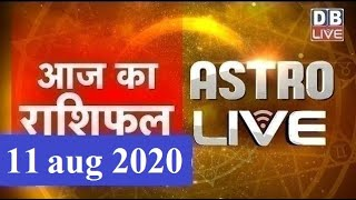 11 August 2020 | आज का राशिफल | Today Astrology | Today Rashifal in Hindi | #AstroLive | #DBLIVE