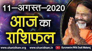 Gurumantra 11 August 2020 Today Horoscope Success Key Paramhans Daati Maharaj