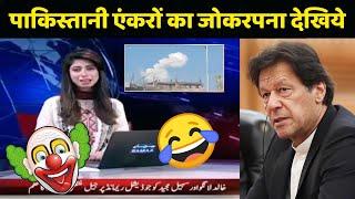 यूँही नहीं पूरी दुनिया में जोकर कहे जाते हैं Pakistan के News Anchor, ये देखकर आप भी हसेंगे