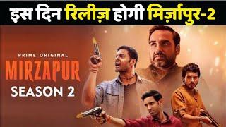 Mirzapur 2 की Release Date पता चल गयी है, जानिए Amazon Prime पर कब से देख सकेंगे | Web Series