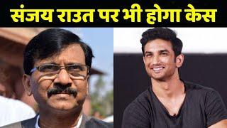 Sushant Singh Rajput मामले में इस वजह से अब Shiv Sena नेता Sanjay Raut पर दर्ज़ होगा Case