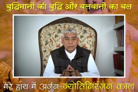 बुद्धिमानों की बुद्धि और बलवानो का बल मेरे हाथ में है अर्जुन  - ज्योतिनिरंजन काल || संत रामपाल जी महाराज सत्संग ||