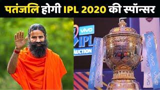 Vivo के हटने के बाद Patanjali को मिलेगी IPL 2020 की Sponsorship, ऐसे होगा फायदा