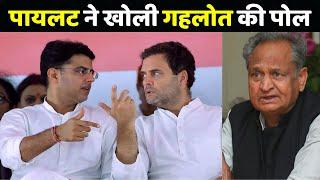 Sachin Pilot ने खोल दी Ashok Gehlot की पोल, देखते रह गये Rahul Gandhi