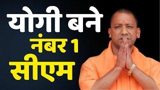 जानिए कैसे बने Yogi Adityanath देश के No. 1 Chief Minister, लिए ताबड़तोड़ एक्शन
