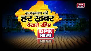 DPK NEWS | Branding Promo | राजस्थान की हर खबर | DPK News पर