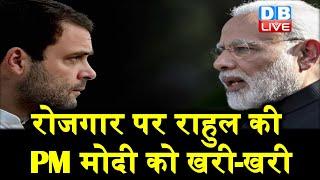 रोजगार पर राहुल की PM Modi को खरी-खरी | मनरेगा के साथ NYAY भी लागू हो- राहुल |#DBLIVE