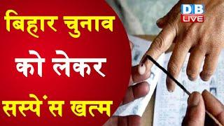 Elections Bihar को लेकर सस्पेंस खत्म | तय समय पर होगा विधानसभा चुनाव | #DBLIVE