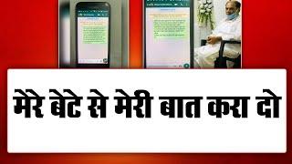 रिया और शुर्ति मोदी को सुशांत के पिता ने किए थे वॉट्सऐप मैसेज, मगर दोनों ने इग्नोर किया
