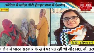 Bulandshahr // स्वदेश लौटी छात्रा से Sudiksha Bhati सड़क हादसे में मौत