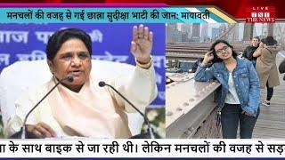 Uttar Pradesh // मनचलों की वजह से गई छात्रा सुदीक्षा भाटी की जान: Mayawati