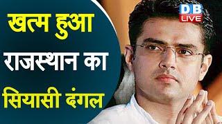 खत्म हुआ Rajasthan का सियासी दंगल | पार्टी आलाकमान से मुलाकात के बाद हुई Sachin Pilot की वापसी |