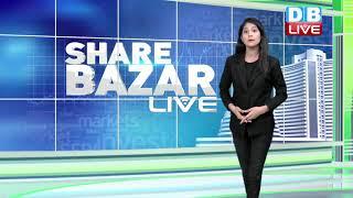 बढ़त के साथ बंद हुआ बाजार | Share market latest updates | Sensex | nifty | #DBLIVE
