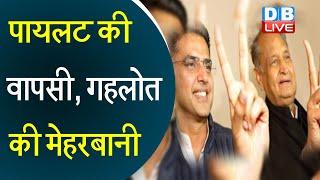 Sachin Pilot की वापसी, Ashok Gehlot की मेहरबानी | गहलोत का Sachin Pilot खेमे को आश्वासन |#DBLIVE