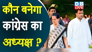 कौन बनेगा Congress का अध्यक्ष ? Sonia Gandhi का कार्यकाल हुआ खत्म |#DBLIVE