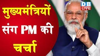 मुख्यमंत्रियों संग PM की चर्चा | जांच की रफ्तार बढ़ाने की है जरूरत- PM |#DBLIVE