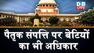 पैतृक संपत्ति पर बेटियों का भी अधिकार | Supreme Court ने सुनाया फैसला |#DBLIVE